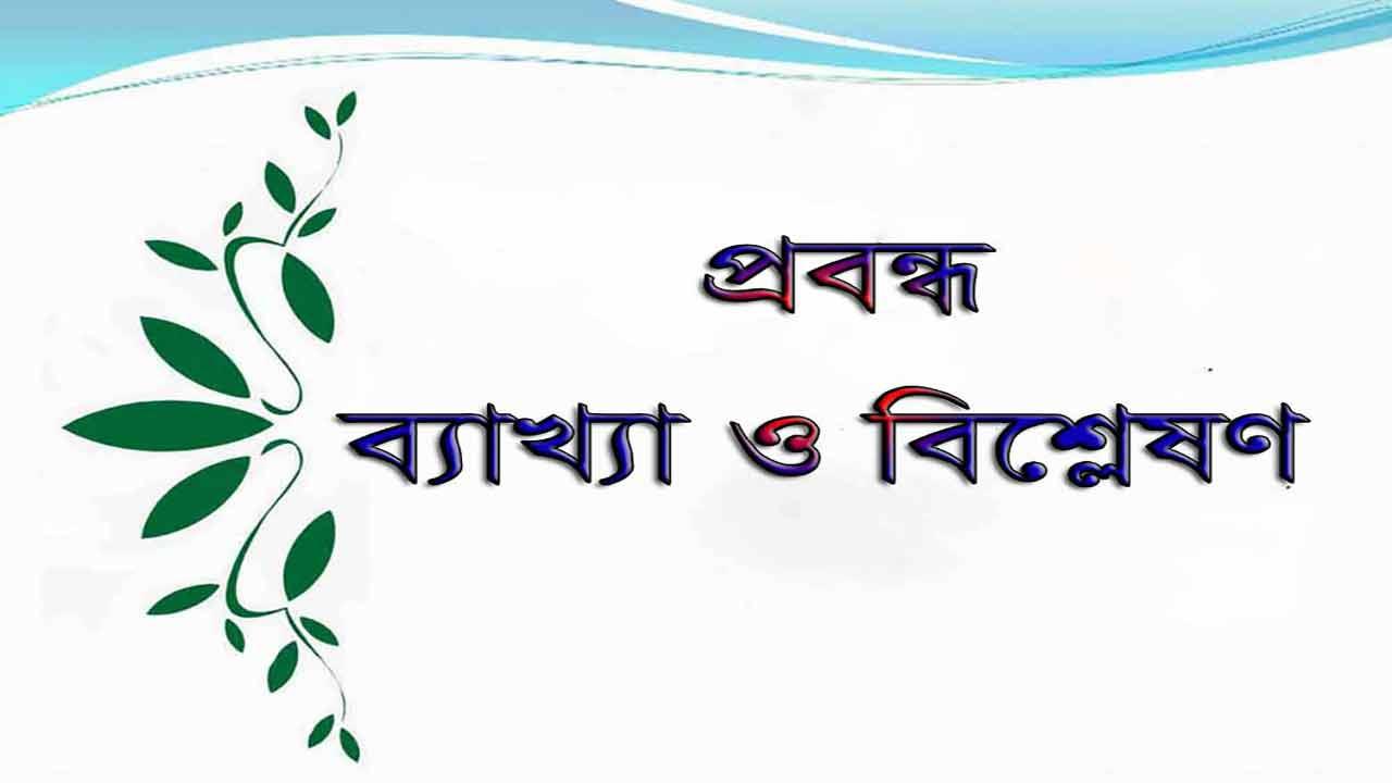 প্রবন্ধ