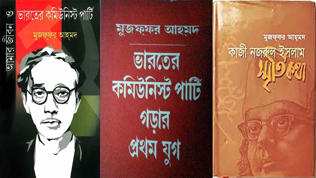 মুজফফর আহমদ