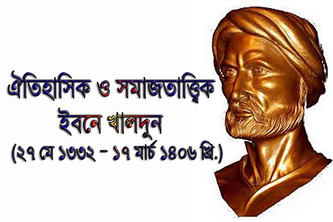 ইবনে খালদুন