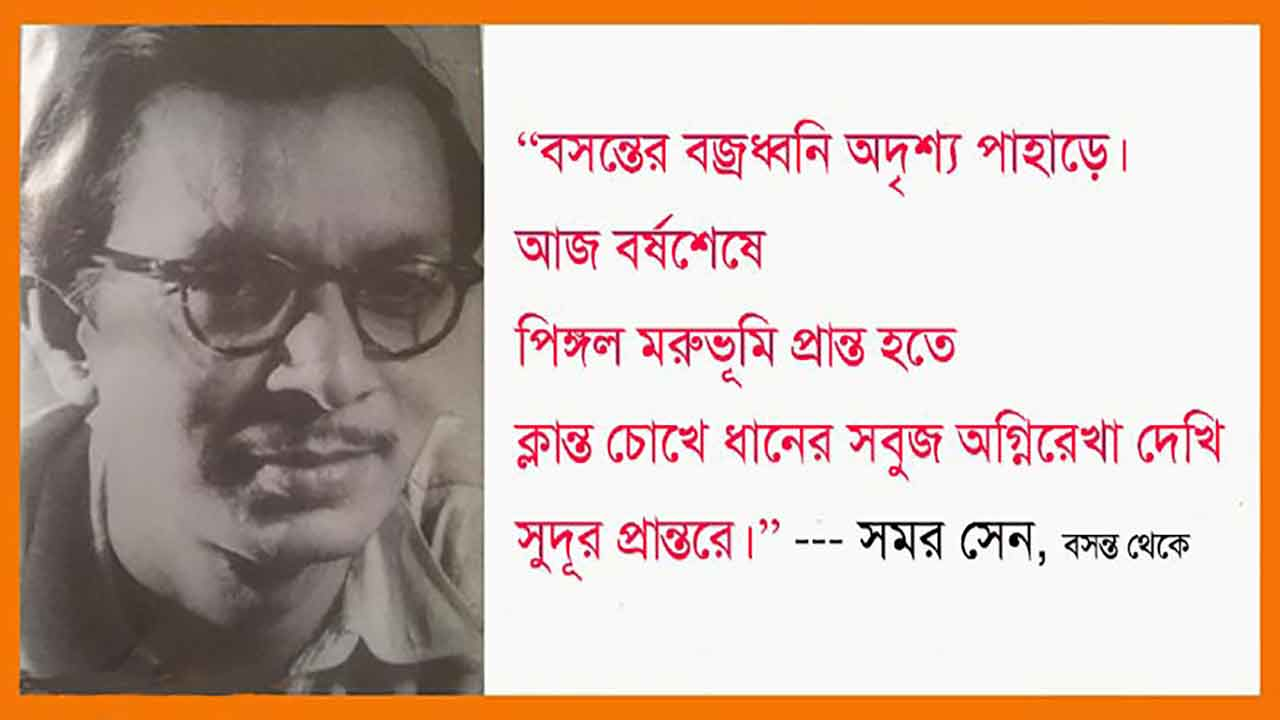 সমর সেন