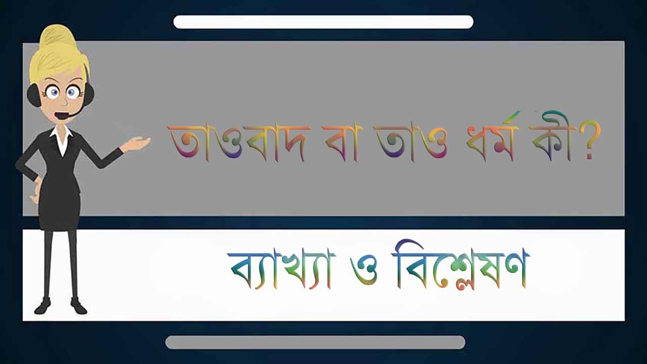 তাওবাদ
