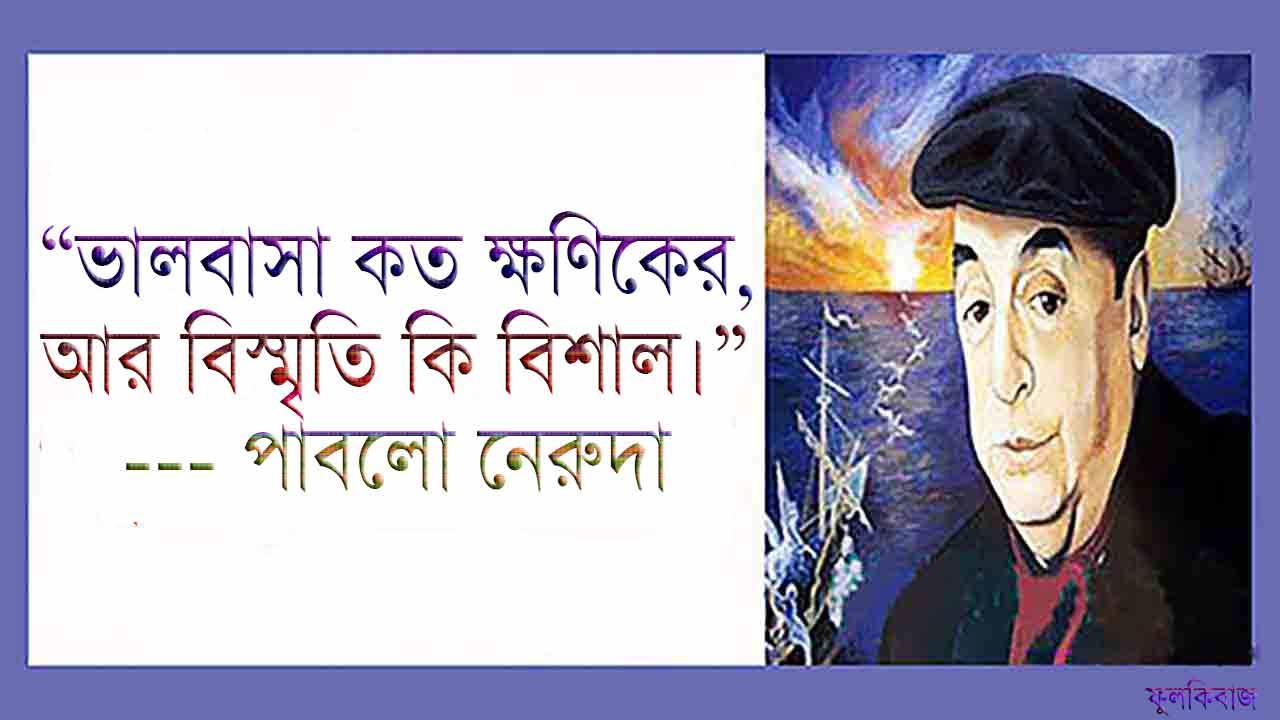 নেরুদার কবিতা