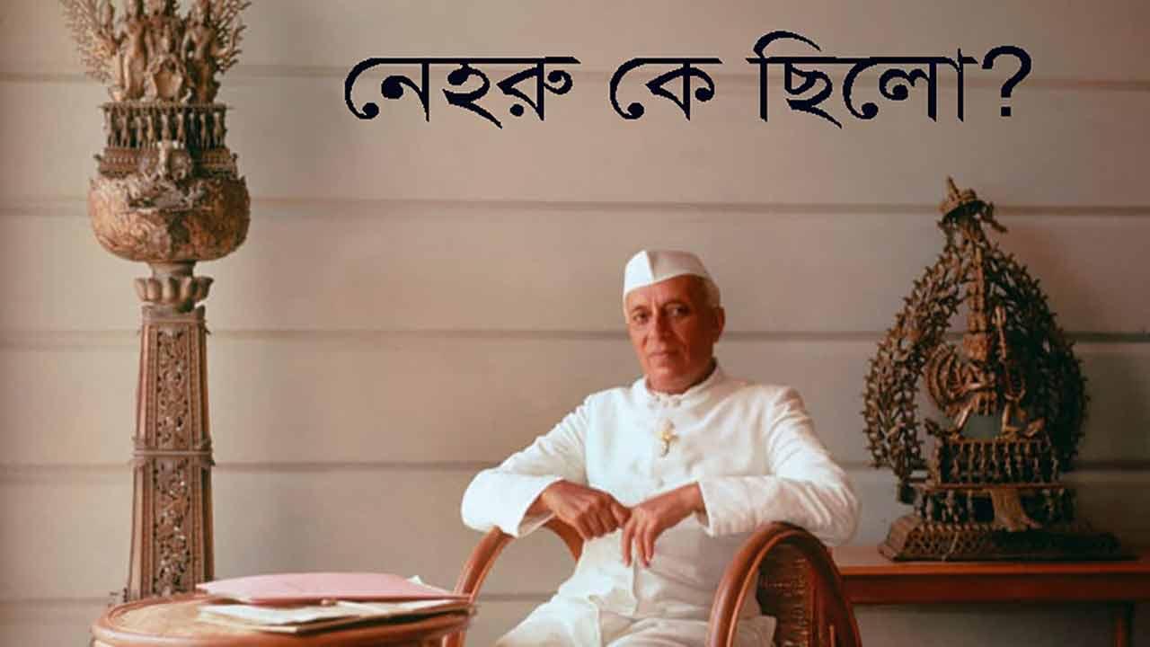 জওহরলাল নেহরু