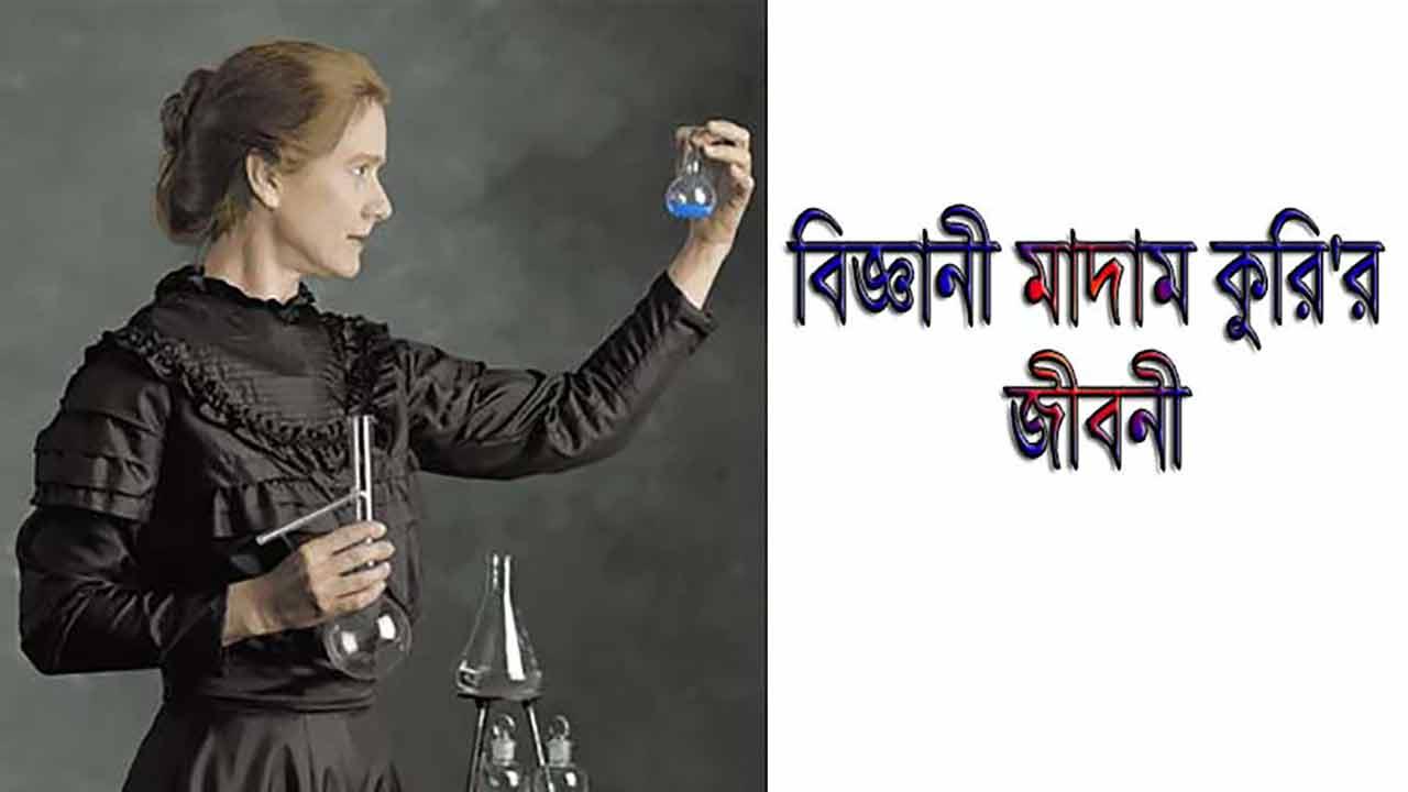 বিজ্ঞানী মাদাম কুরি